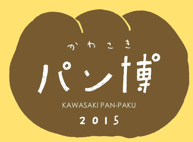 今年は5月に開催「かわさきパン博2015」