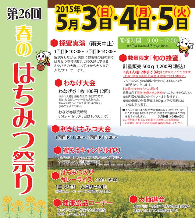 藤井養蜂場「第26回春のはちみつ祭り」朝倉市