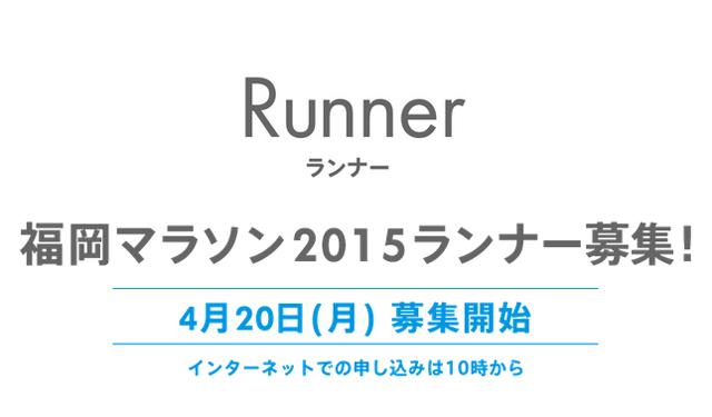 「福岡マラソン2015」ランナー募集