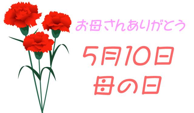 お母さんありがとう!5月10日(日)「母の日」