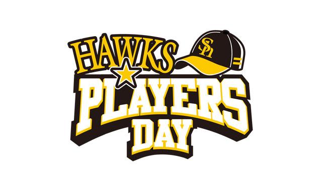 ホークス「HAWKS☆PLAYERS DAY」