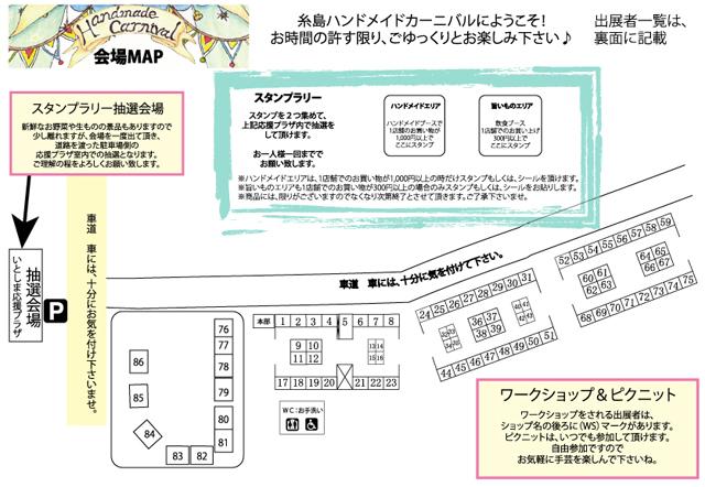 「糸島ハンドメイドカーニバル2015」26日から