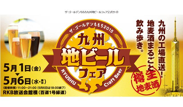九州最大の「九州地ビールフェア」5月開催