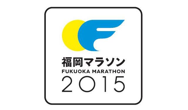 「福岡マラソン」インターネット申込締切 22日まで