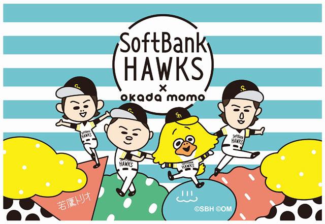 ホークスがおかだ萌萌さんとコラボしたグッズ販売 福岡のニュース