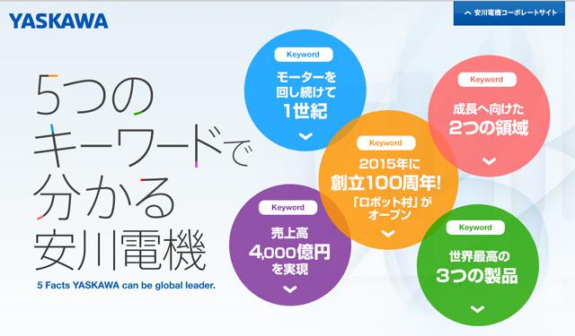 安川電機 「ロボット村」6月2日にオープン
