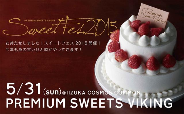 飯塚で「スイートフェス2015」スイーツ食べ放題!