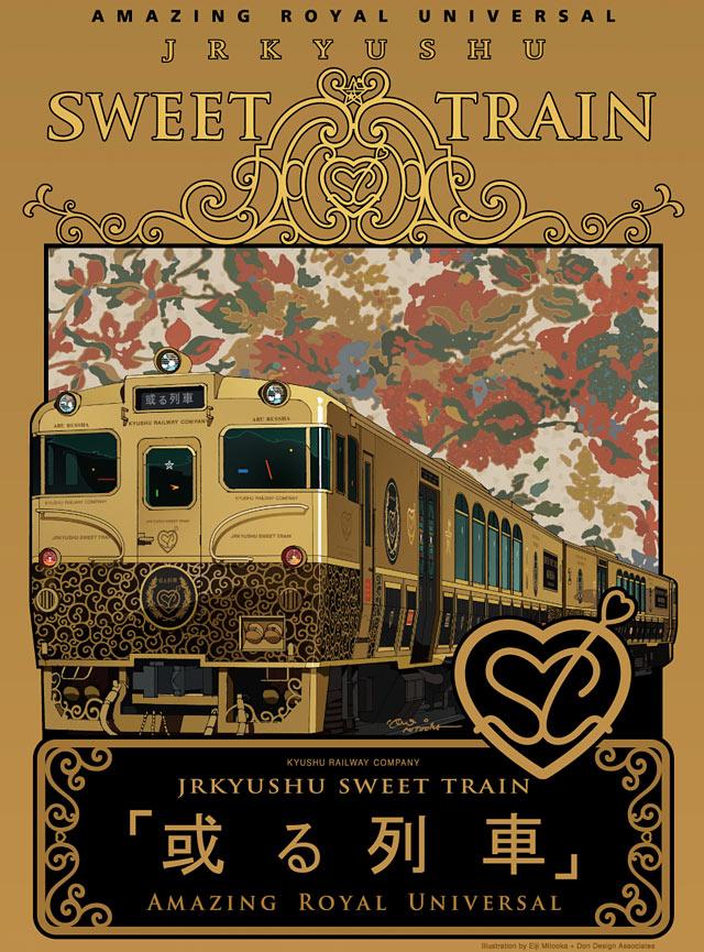 JR九州が「或る列車」の先行予約開始へ
