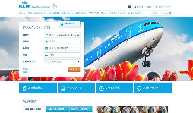 KLMオランダ航空、福岡発のフライトでセール 往復3万円から