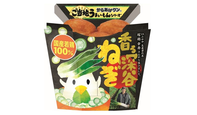 """からあげクンの新商品は""""油淋鶏(ユーリンチー)風"""""""