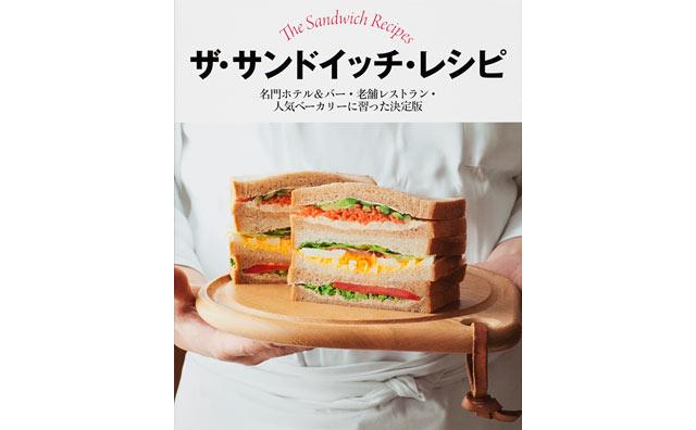 「ザ・サンドイッチ・レシピ」発売
