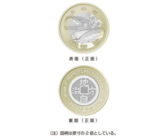 福岡県版の500円硬貨 15日から引き換え開始