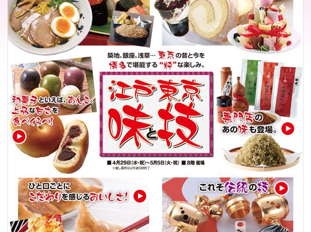 博多阪急で物産展「江戸・東京・味と技」