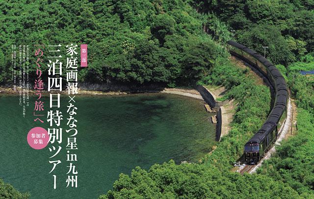 「ななつ星in九州」×「家庭画報」による特別ツアー開催