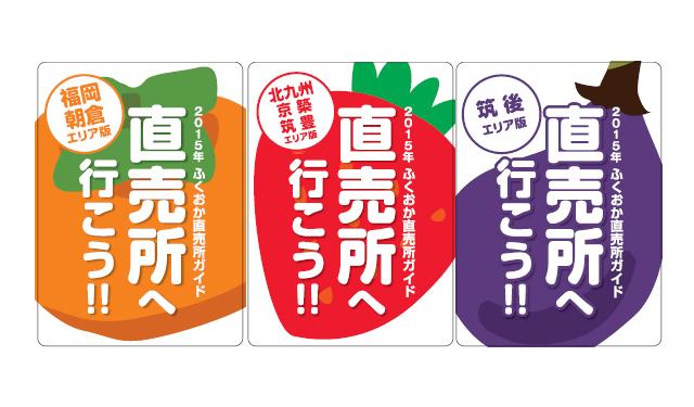 「ふくおか直売所ガイド」無料配布