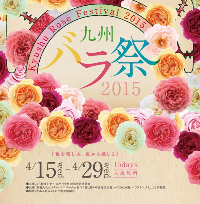 JR博多シティで「九州バラ祭2015」開催