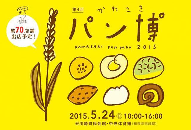 かわさきパン博、24日開幕 約70店が出店