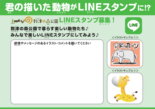 「到津の森公園」LINEスタンプイラスト募集