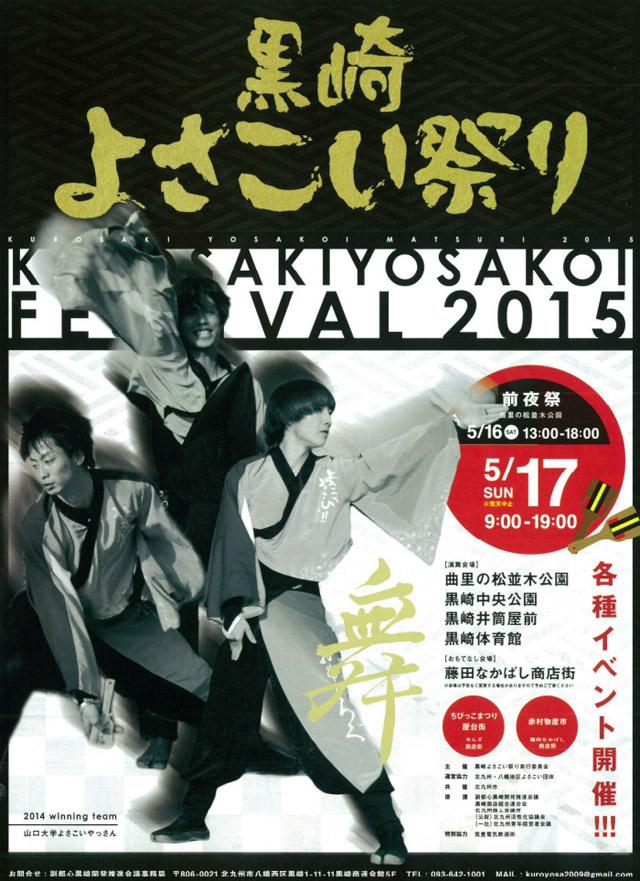 「第7回黒崎よさこい祭り」16日~17日開催