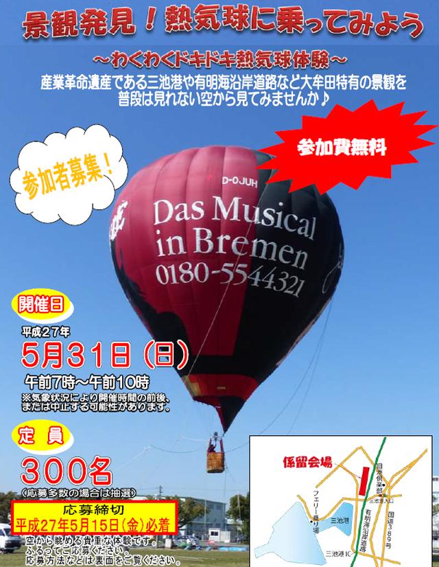 大牟田市で熱気球に無料で乗れるイベント