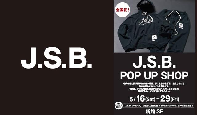 全国初!「J.S.B.POP UP SHOP」福岡パルコにオープン