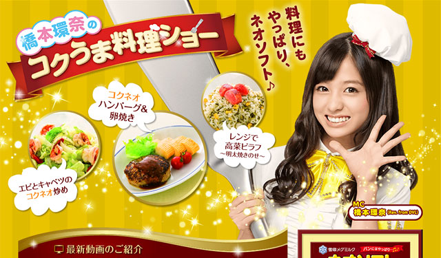 「橋本環奈のコクうま料理ショー」ニコ動で放送開始