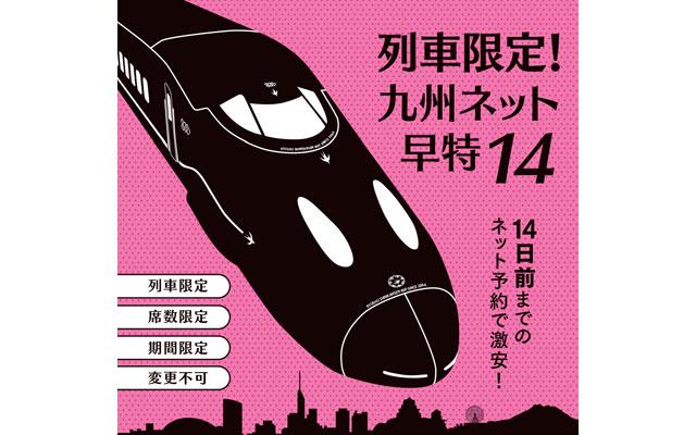 JR九州が博多~鹿児島中央の早割14を期間限定発売