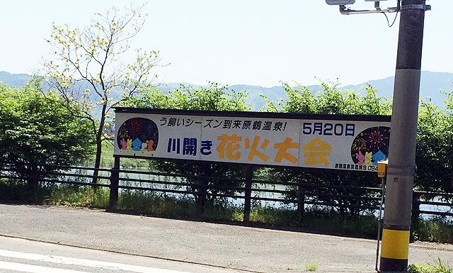 原鶴温泉「鵜飼い」シーズン到来 20日花火大会