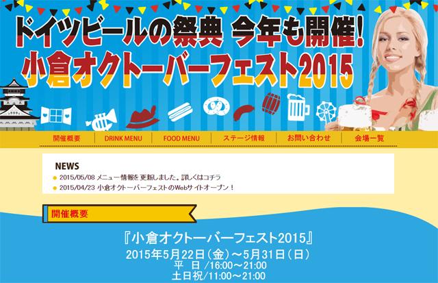 勝山公園「小倉オクトーバーフェスト」22日開幕