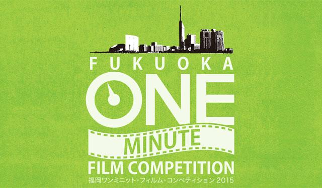 「世界へ伝えたい福岡の魅力」をテーマに作品を募集