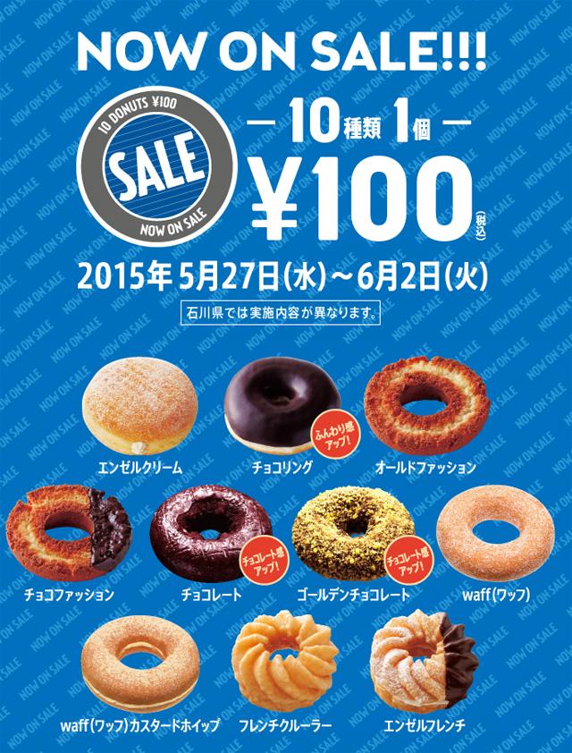 ミスド10種類「100円(税込)セール」