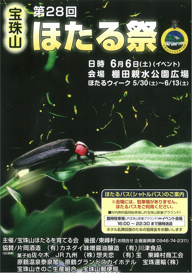 間近にホタル観賞「第28回宝珠山ほたる祭」6月開催
