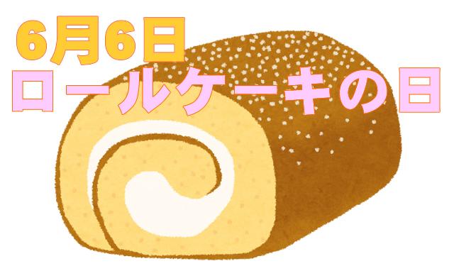 「6月6日 ロールケーキの日」に北九州でフェスタ
