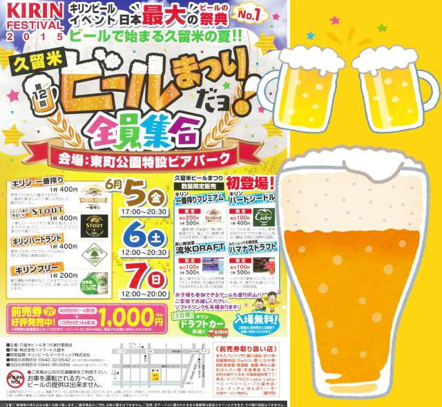 東町公園「第12回久留米ビールまつり」5日開幕