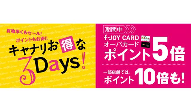 キャナルで夏物セール「キャナリお得な3DAYS」開催
