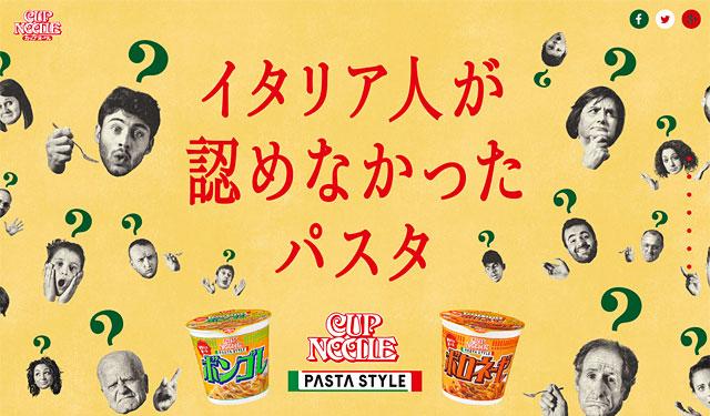 日清食品がカップヌードルブランド初のパスタ発売
