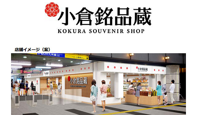 JR小倉駅のお土産専門店が全面改装、来月オープン