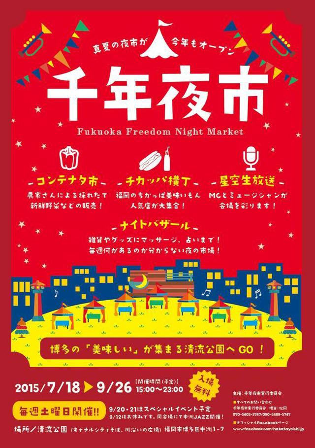 中洲の清流公園で「千年夜市」7月~9月の毎週土曜日