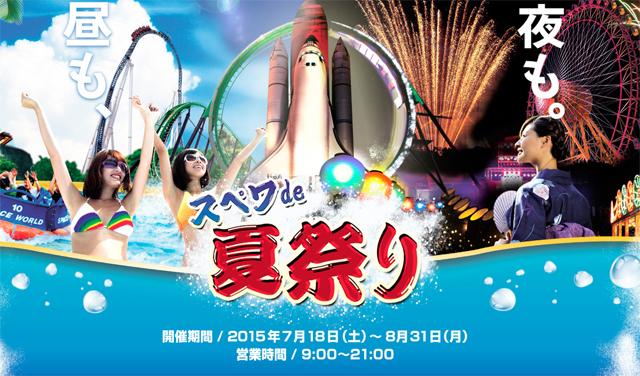 水着でタイタンに?「スペワde夏祭り」7月~8月開催