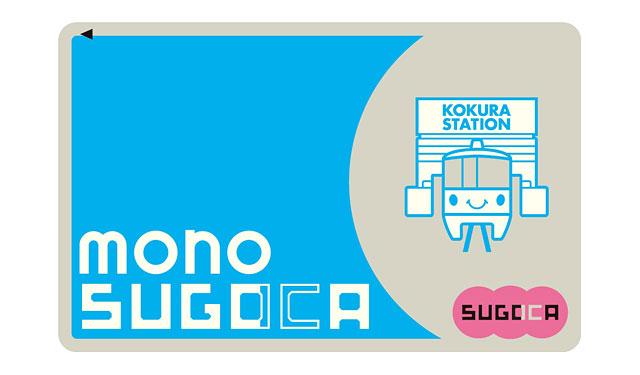 mono SUGOCAのサービス開始日が決定
