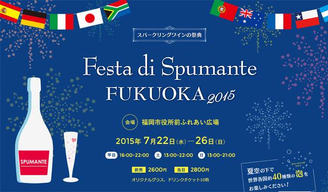 天神で日本初!スパークリングワインのフェスティバルが開催
