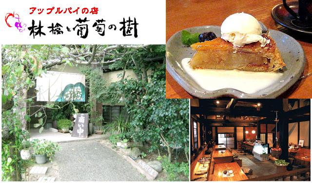 「アップルパイ」1日2000個完売の人気店(朝倉市)