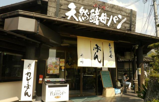 行列ができるパン屋さん 朝倉市秋月の「月の峠」