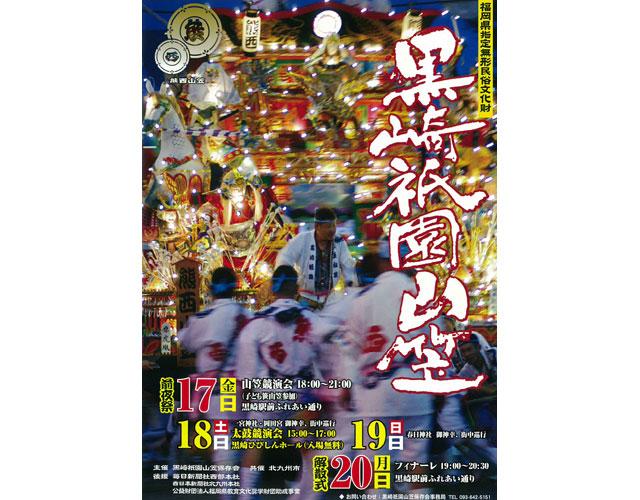 400年以上の歴史、黒崎祇園山笠、7月17日開幕