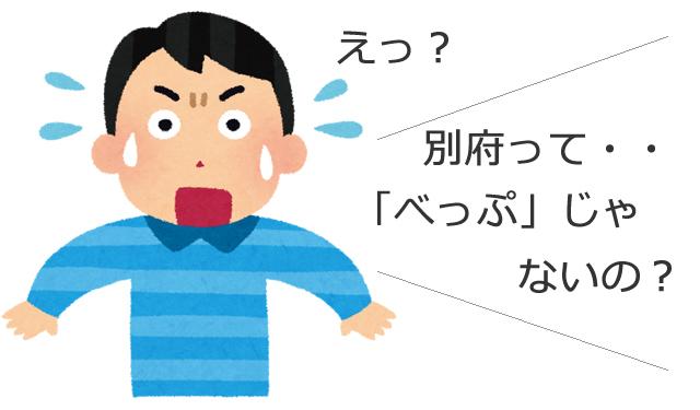他県民は難解?地元はわかる?「福岡の難解地名」