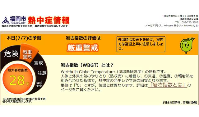 福岡市の熱中症情報、本日7月7日は「厳重警戒」