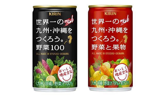 キリンビバレッジから九州産の野菜・果物の新ジュース