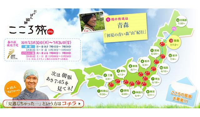 自転車の 火野正平 自転車 nhk : NHK-BSプレミアム「にっぽん縦断 ...