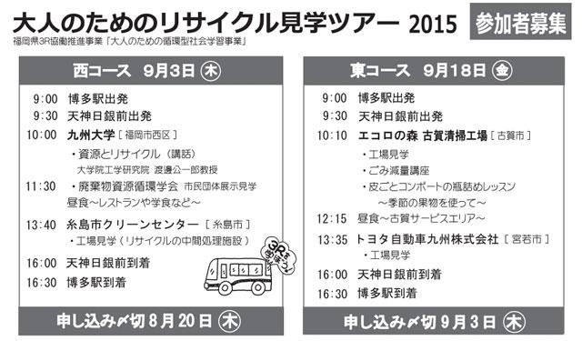 福岡県が「大人のためのリサイクル見学ツアー」開催