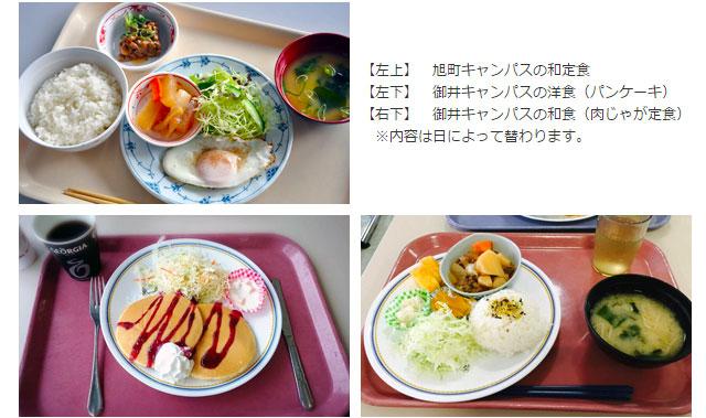 久留米大学が100円朝食の提供を開始